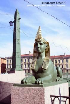 Гончаренко Ю.К., Египетский мост.