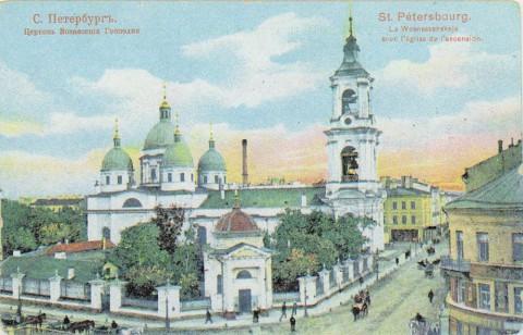 Церковь Вознесения Господня на Вознесенском проспекте.