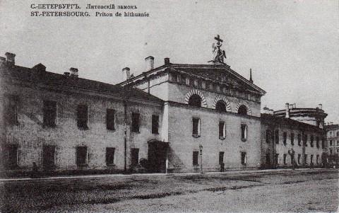 Церковь Литовского замка.