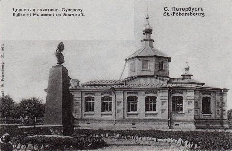 Суворовская церковь на Таврической улице.