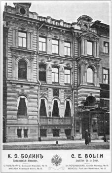 Реклама торгового дома «Карл Эдуард Болин».