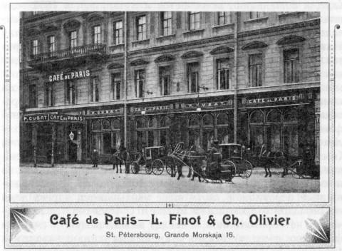 Реклама «Кафе де Пари».