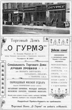 Реклама торгового дома «О'Гурмэ».