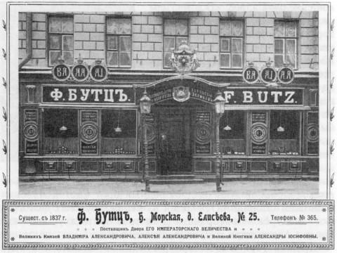 Реклама торгового дома «Ф. Бутц».