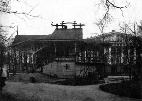 Павильон «Вена и Новая Бавария» в Саду трудящихся. 1928.