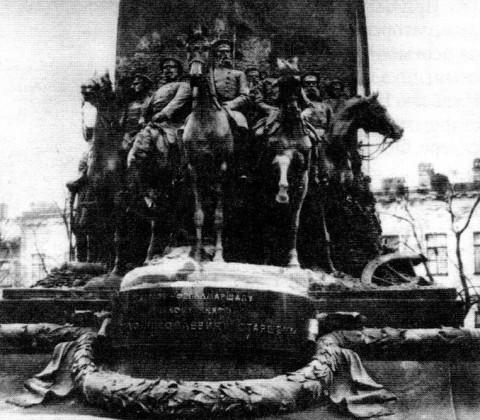 Фрагмент памятника вел. кн. Николаю Николаевичу-старшему. 1914.