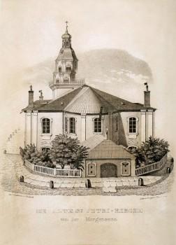 Первая евангелическо-лютеранская церковь апостола Петра на Невском проспекте. 2-я четверть XIX в..