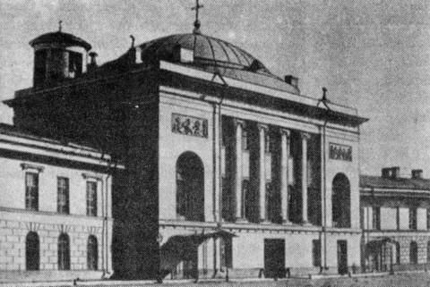 Здание церкви Спаса Нерукотворного Образа при Придворно-конюшенной части.