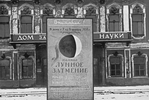 Вид фасада Дома занимательной науки. 1938 г..