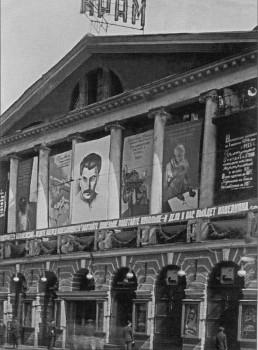 Кинотеатр «Крам», расположенный в доме 12 по улице 3 Июля. 1934 г..
