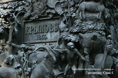 Памятник И. А. Крылову.