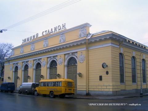 Михайловский манеж (Зимний стадион).