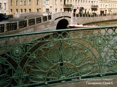 Гончаренко Ю.К., Ограда Певческого моста.