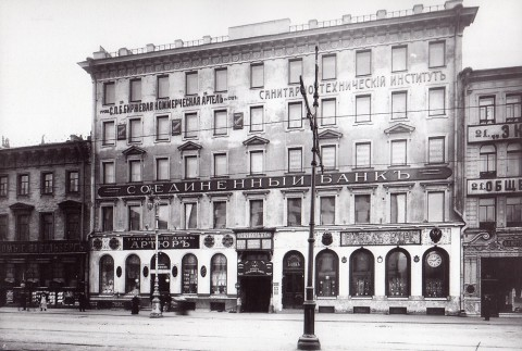 ����� �. �., ����� ���� 23 �� �������� ��������� ����� �����������. ������ 1910-� �����.