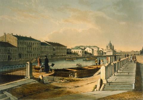 Перро Ф. В., Фонтанка. Вид вниз по течению реки от сада Юсуповского дворца. После 1841 года.