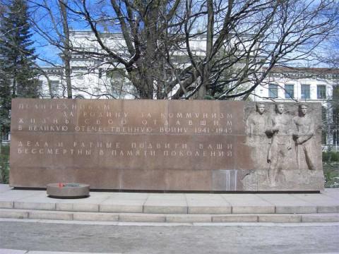 Памятник политехникам.