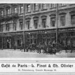 Реклама «Кафе де Пари»