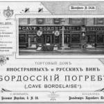 Реклама торгового дома иностранных и русских вин «Бордосский погреб»
