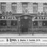 Реклама торгового дома «Ф. Бутц»