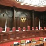 В зале заседаний Конституционного суда РФ