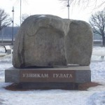 Закладной камень «Узникам Гулага»