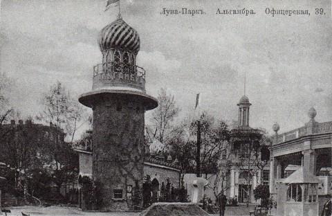 Офицерская улица, «Лунапарк».