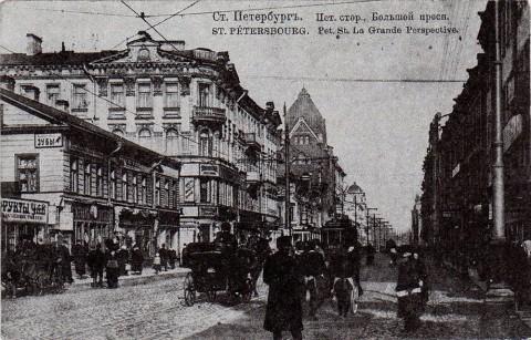 Большой проспект, от Введенской улицы к Каменноостровскому проспекту.