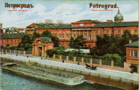 Сиротский институт императора Николая I.