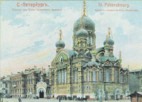 Церковь Киево-Печерского подворья.