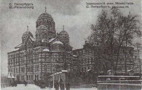 Иоанновский женский монастырь.