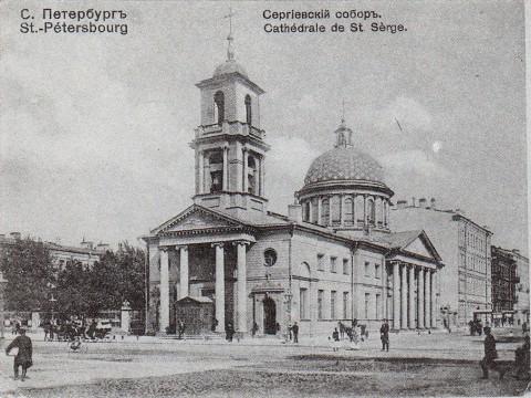 Сергиевский собор.