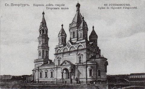 Мироновская церковь лейб-гвардии Егерского полка.