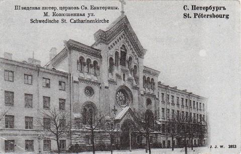 Шведская лютеранская церковь.