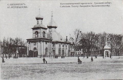 Троице-Петровский собор.