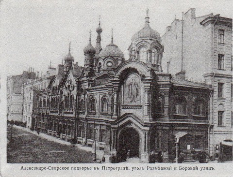 Подворье Александро-Свирского монастыря и Александро-Невская церковь.