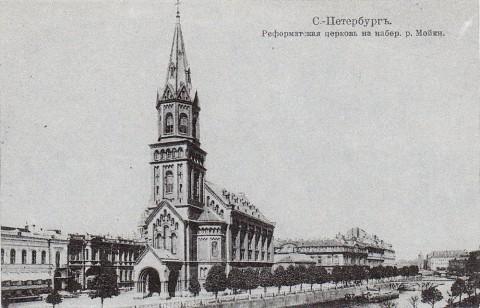 Реформатская церковь.