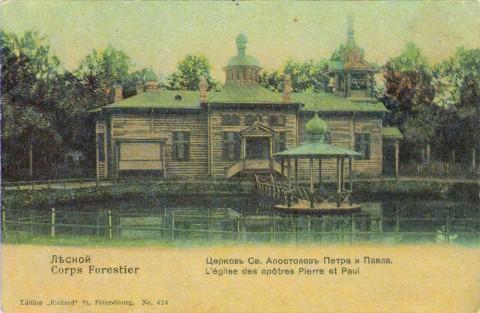 Лесной, Круглый пруд, церковь Святых Апостолов Петра и Павла.