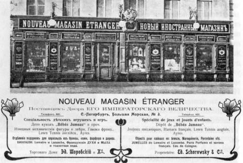 Реклама «Нового иностранного магазина» торгового дома «Эд. Шоровский и К».