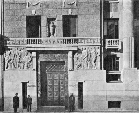 Азовско-Донской коммерческий банк. Главный вход. 1909 г..