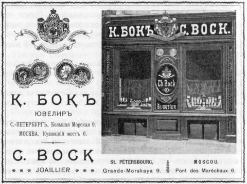 Реклама магазина ювелира Бока.