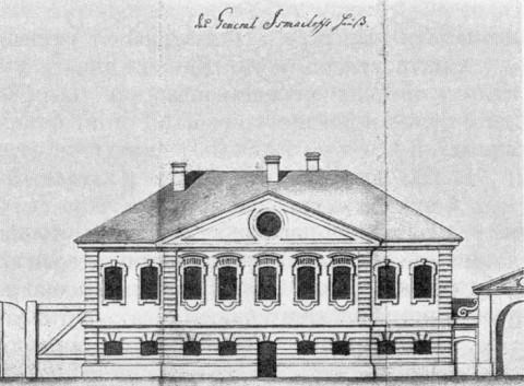 Дом П. В. Измайлова. 1740-е гг..