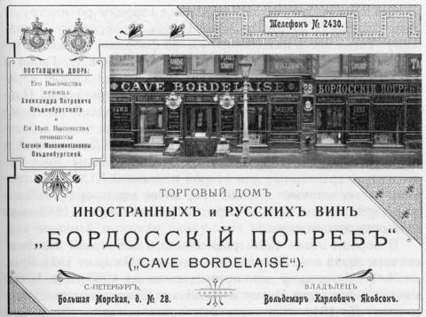 Реклама торгового дома иностранных и русских вин «Бордосский погреб».
