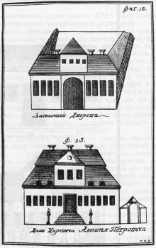Кирсанов Н., Запасной дворец и дом царевича Алексея Петровича. 1714-1715 гг..