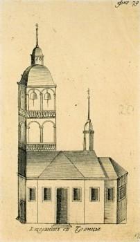 Челноков Н. Ф., Церковь Святой Троицы. 1779.