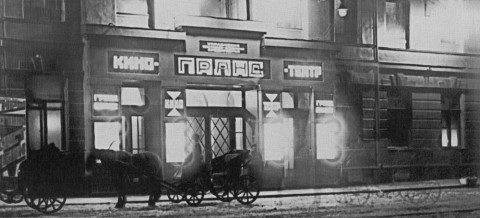 Кинротеатр «Гранд Палас». 1920-е гг..