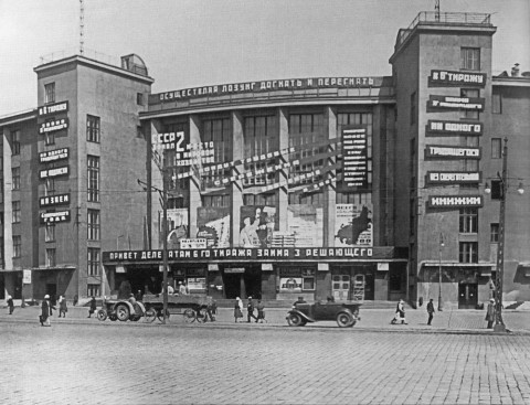 Фасад здания Московско-Нарвского дома Культуры, украшенный по случаю проведения в нём тиража займа третьего года первой пятилетки. 1932 г..