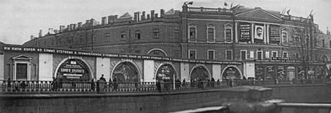 Агич А., Оформление здания Госфинотдела, посвящённое государственному займу второго года первой пятилетки. 18.04.1934.