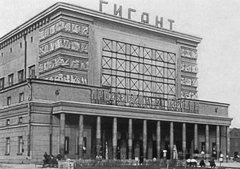 Кинотеатр «Гигант» (Кондратьевский проспект, дом 44). 1937 г..