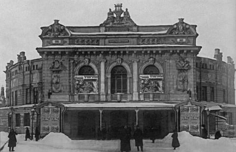 Фасад здания цирка. 1930-е гг..