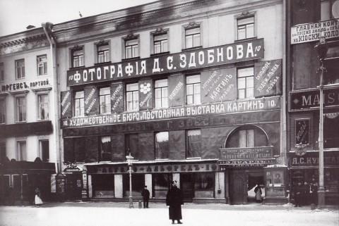 Неизвестный фотограф, Фасад дома 10 по Невскому проспекту. 1880-е годы.